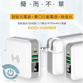 Koo-power 三合一充電器 QI無線充電 旅充插座 行動電源6700mAh 液晶電量顯示 智能保護充電