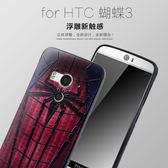 King*Shop~新款HTC butterfly 3手機殼浮雕蝴蝶3手機保護套蝴蝶3矽膠保護套卡通