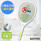【KINYO】雙重充電式三層防觸電捕蚊拍電蚊拍(CM-2237)蚊蠅跑不掉