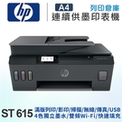 HP SmartTank 615 多功能連供事務機 /適用X4E75AA/M0H50AA