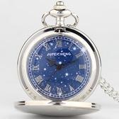 歐美風新款懷錶復古翻蓋滿天星星空男女學生項掛錶簡約項 免運快速出貨
