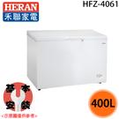 【HERAN禾聯】400L臥式冷凍櫃HFZ-4061 送貨到府+基本安裝