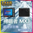 【真黃金眼】掃瞄者 MX3  行車紀錄器    體積小不占空間
