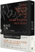 (二手書)帖木兒之後:1405~2000年全球帝國史