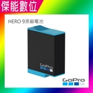 GoPro 原廠 GoPro9 GOPRO HERO9 充電電池 ADBAT-001 鋰電池 1720mAh