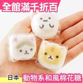日本 YOU+MORE 動物系和風棉花糖 角落生物 軟軟捏捏 送禮 交換禮物 小禮盒 可愛【小福部屋】