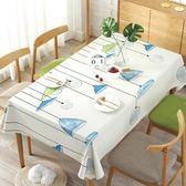 桌布防水防油防燙免洗茶幾墊