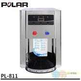 *元元家電館*POLAR 普樂 不鏽鋼溫熱自動補水(開飲)機 PL-811