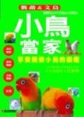 (二手書)小鳥當家-鸚鵡&文鳥