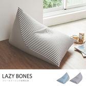 懶骨頭 抬腿枕 抱枕 沙發【I0261】創意配色懶骨頭 (兩色)  MIT台灣製  收納專科