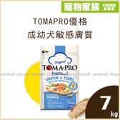 寵物家族-TOMAPRO 優格-成幼犬敏感膚質配方(鮭魚+馬鈴薯)7kg 狗飼料