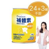 專品藥局 補體素優蛋白 (不甜) 237ml*24罐+送3罐【2007428】