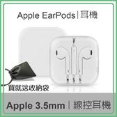 現貨 送收納袋 Apple EarPods 3.5mm 蘋果線控耳機 IPhone 6 6s 5 SE 保固一年
