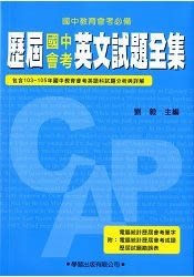 歷屆國中會考英文試題全集(珍藏本)