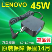 LENOVO 高品質 45W 變壓器 方型 細頭 ADP-45DW A 5A10H42917 5A10H42919 5A10H42920 5A10H42925 5A10H43631