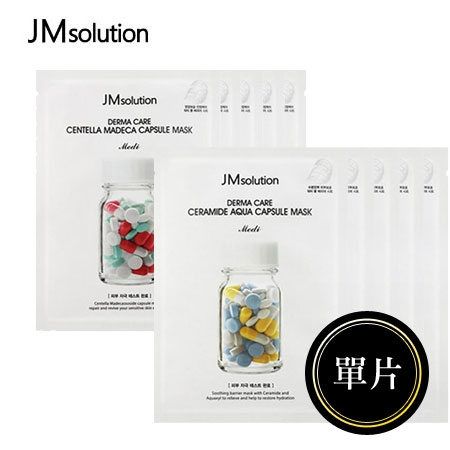 韓國 JM solution 維他命面膜 (單片) 30ml 維他命面膜 積雪草面膜
