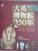 【書寶二手書T7/藝術_XEZ】大英博物館250年_凱基爾,黃中憲