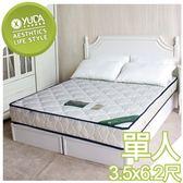獨立筒床墊~YUDA ~英式舒眠~軟硬適中3M 防潑水~黑二線3 5 尺單人獨立筒彈簧床墊