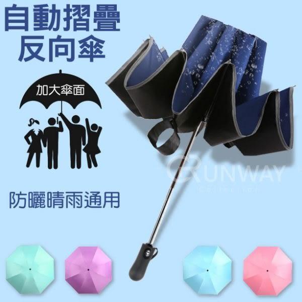 全自動 反向折疊傘 晴雨兩用 三折傘 黑膠折傘 防曬 防紫外線 折疊雨傘 一鍵開收