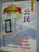 【書寶二手書T5/進修考試_WEP】初五等司法國安-公民_廖震