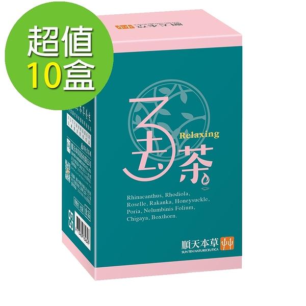 【順天本草】3去茶 超值10盒組(10包/盒X10)