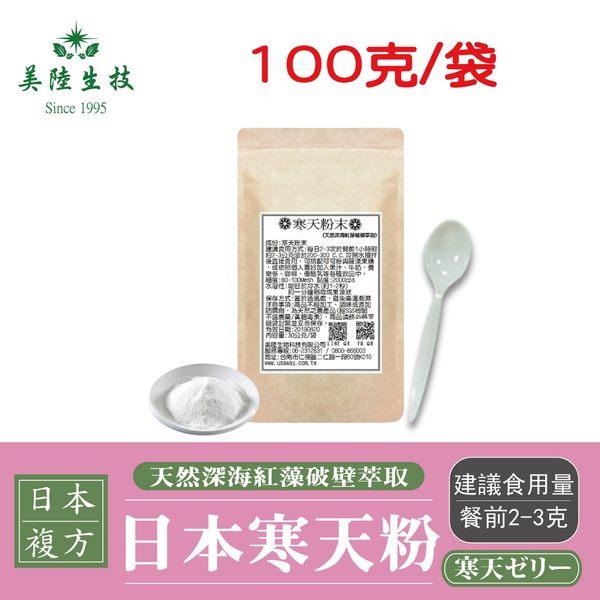 【美陸生技】日本紅藻破壁萃取寒天粉(呈現膏狀)【100公克/包(經濟包)】AWBIO