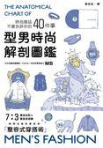 (二手書)型男時尚解剖圖鑑