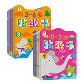 8本 小紅花幼兒貼紙書0-3-6歲 寶寶卡通貼貼畫兒童貼畫粘貼紙玩具