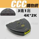 三進一出 三角4K/2K - HDMI 切換器 4K HDMI 分享器 螢幕切換器 集線器