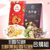 綜合雪花餅+綜合鮮果粒雪花餅 合購組【臻御行】