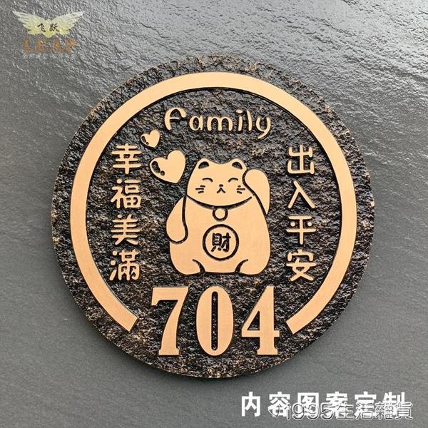 個性創意十二生肖家用門牌號碼牌定制做小區高樓別墅婚房姓氏卡通 1995生活雜貨