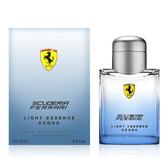 Ferrari Light Essence Acqua 法拉利 水元素 男性淡香水 125ML【七三七香水精品坊】