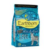 寵物家族-Earthborn原野優越無穀貓-野生魚低敏配方(鯡魚+蔓越莓)6kg