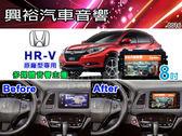 【專車專款】17~18年本田 HRV 專用8吋液晶全觸控DVD多媒體主機*DVD+藍芽+導航+數位四合一
