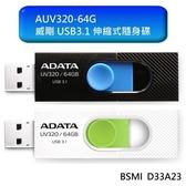 威剛 隨身碟 【AUV320-64G】 UV320 64GB 無蓋式 伸縮式 設計 USB 3.1 高速傳輸 新風尚潮流