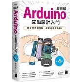 超圖解 Arduino 互動設計入門 第四版