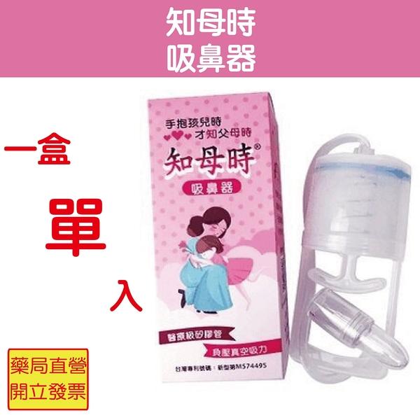 知母時 吸鼻器 負壓真空吸鼻器 手壓式吸鼻器 1入組 元氣健康館