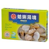 牛頭牌 蛤蜊湯塊(6塊裝) 66g/盒【康鄰超市】
