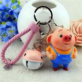 可愛迷你小豬鑰匙扣創意情侶豬小屁汽車鑰匙鏈鈴鐺豬公仔包包掛件