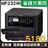 【搭CRG-337 相容碳粉匣 2支】Canon imageCLASS MF232w 黑白雷射多功能複合機 全新機