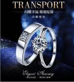 戒指-鑽戒模擬鑽石戒指結婚求婚情侶對戒男婚戒 東川崎町