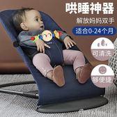嬰兒搖搖椅搖籃椅寶寶躺椅安撫椅小孩搖椅新生兒童哄睡哄娃神器  one shoes YXS
