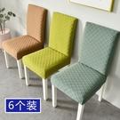 椅套 椅子套罩墊子靠背一體家用現代簡約餐椅彈力通用北歐坐椅墊凳子套【快速出貨八折下殺】