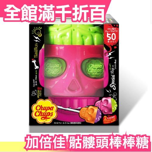 日本 ChupaChups 加倍佳 骷髏頭造型收納桶 內含50隻棒棒糖 萬聖節 惡搞趣味派對遊戲【小福部屋】