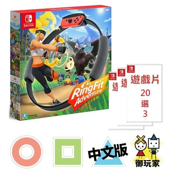 ★御玩家★現貨 NS 健身環大冒險 中文版 +1790軟體20選3 送贈品