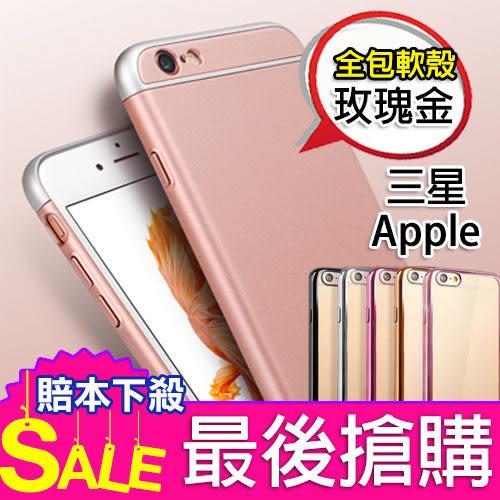 [現貨快出]手機殼iphone6s plus s7 edge s6 plus note5 電鍍 透明TPU 金屬框 防摔 玫瑰金