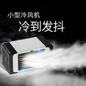 USB迷你小空調小型冷風機家用空調扇便攜式桌面制冷冰晶制冷空調 快速出貨