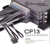[地瓜球@] 銀欣 SilverStone CP13 SATA 硬碟 集成 延長 線材組