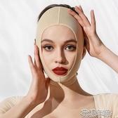 睡眠瘦臉貼繃帶拉v臉部緊致下垂瘦臉神器雙下巴瘦咬肌面 花樣年華