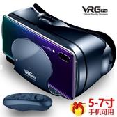 VR眼鏡 2019新款vr眼鏡手機專用大屏華為小米vivo安卓蘋果通用游戲3d眼鏡 免運 雙十二